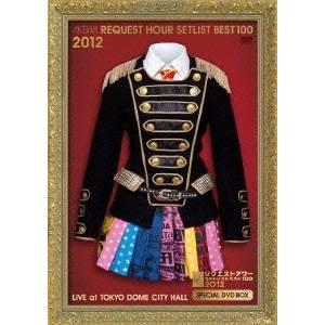 【送料無料】AKB48 リクエストアワーセットリストベスト100 2012 スペシャルDVDBOX ヘビーローテーションVer./AKB48 リクエストアワーセットリストベスト100 2012 スペシャルDVDBOX (初回限定) 【DVD】