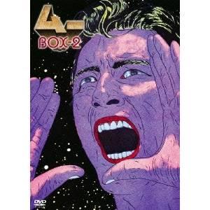 【送料無料】ムー DVD-BOX 2 【DVD】