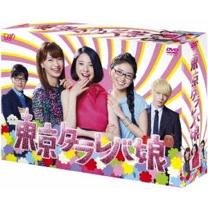 【送料無料】東京タラレバ娘 DVD-BOX 【DVD】