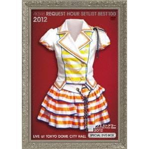 【送料無料】AKB48 リクエストアワーセットリストベスト100 2012 スペシャルDVDBOX Everyday、カチューシャVer./AKB48 リクエストアワーセットリストベスト100 2012 スペシャルDVDBOX (初回限定) 【DVD】