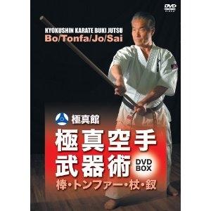 極真館 極真空手武器術 DVD-BOX 【DVD】