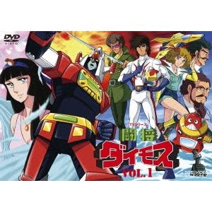 TVシリーズ 闘将ダイモス VOL.1 【DVD】