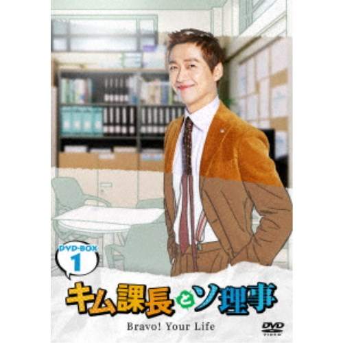 キム課長とソ理事 ~Bravo! Your Life~ DVD-BOX1 【DVD】