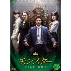 【送料無料】モンスター ~その愛と復讐~ DVD-BOX3 【DVD】