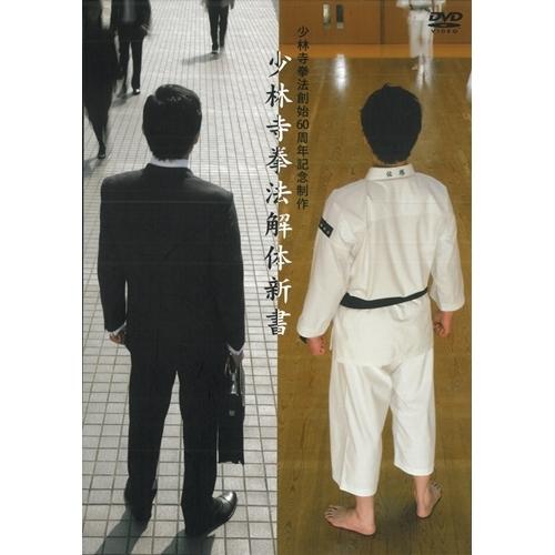 少林寺拳法解体新書 【DVD】