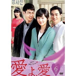 【送料無料】愛よ、愛 DVD BOX6 【DVD】