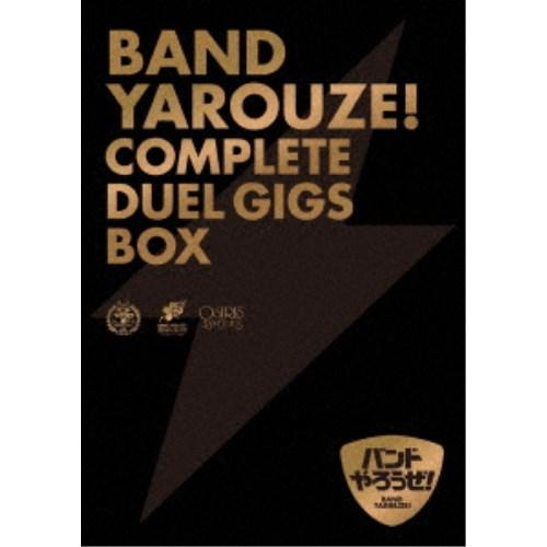 【送料無料】(V.A.)/「バンドやろうぜ!」COMPLETE DUEL GIGS BOX《完全生産限定版》 (初回限定) 【DVD】