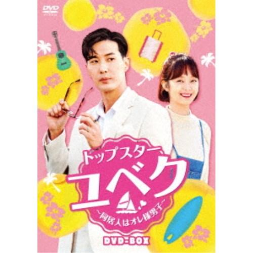トップスター・ユベク ~同居人はオレ様男子~ DVD-BOX 【DVD】