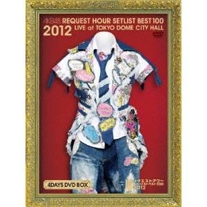 【送料無料【DVD】】AKB48 リクエストアワーセットリストベスト100 2012 4DAYS BOX BOX【DVD】, VEROMAN:805e2604 --- sunward.msk.ru