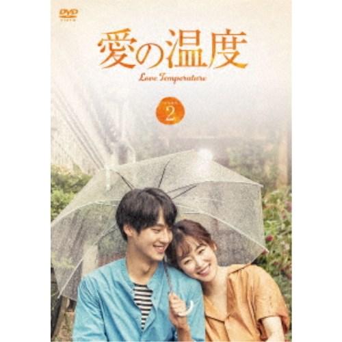 【送料無料】愛の温度 DVD-BOX2 【DVD】