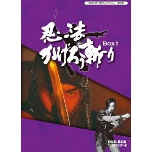 【送料無料】忍法かげろう斬り DVD-BOX 1 【DVD】