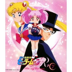 【送料無料】美少女戦士セーラームーンR Blu-ray COLLECTION Vol.1 【Blu-ray】