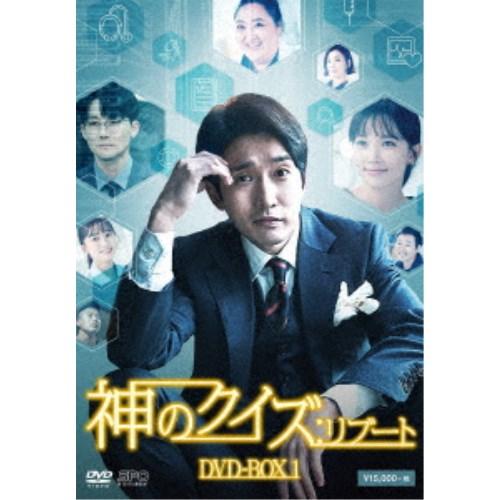 神のクイズ:リブート 宅配便送料無料 DVD-BOX1 即納最大半額 DVD