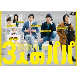 3人のパパ DVD-BOX 【DVD】