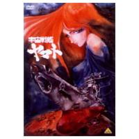 宇宙戦艦ヤマト DVDメモリアルボックス 【DVD】
