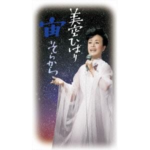 美空ひばり/宙(そらから) 【DVD】