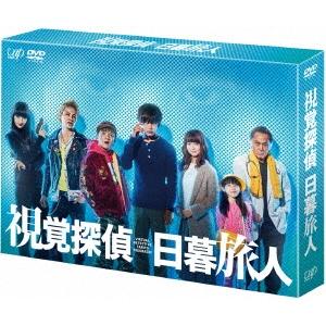 【送料無料】視覚探偵 日暮旅人 DVD-BOX 【DVD】