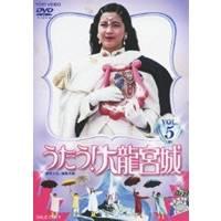 うたう!大龍宮城 VOL.5<完> 【DVD】