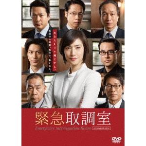 【送料無料】緊急取調室 SECOND SEASON DVD-BOX 【DVD】