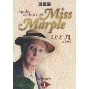 【送料無料】ミス・マープル 完全版 DVD-BOX(1) 【DVD】