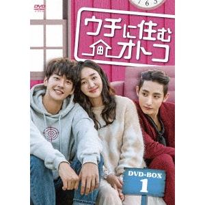 【送料無料】ウチに住むオトコ DVD BOX-1 【DVD】
