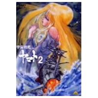 【送料無料】宇宙戦艦ヤマト2 DVDメモリアルボックス 【DVD】