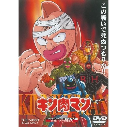 キン肉マン Vol.5 【DVD】