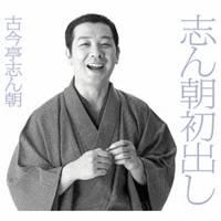 【送料無料】古今亭志ん朝/志ん朝初出し(初回限定) 【CD】