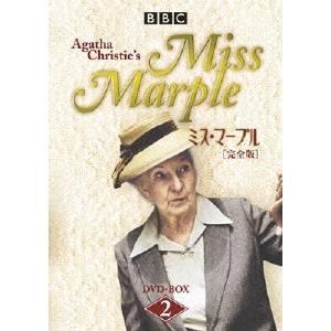 【送料無料】ミス・マープル 完全版 DVD-BOX(2) 【DVD】