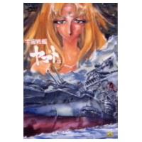 宇宙戦艦ヤマトIII DVDメモリアルボックス 【DVD】