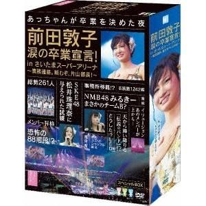 【送料無料】AKB48/前田敦子 涙の卒業宣言! in さいたまスーパーアリーナ~業務連絡。頼むぞ、片山部長!~スペシャルBOX 【DVD】