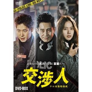 【送料無料】交渉人 テロ対策特捜班 DVD-BOX 【DVD】
