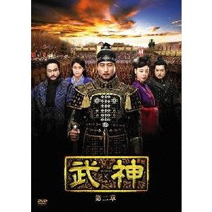 武神 ノーカット完全版 DVD-BOX 第二章 【DVD】
