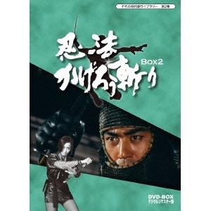 【送料無料】忍法かげろう斬り DVD-BOX 2 【DVD】