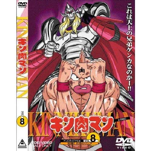 キン肉マン Vol.8 【DVD】