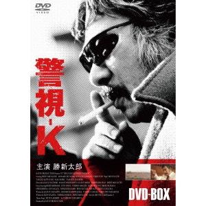 【送料無料】警視-K DVD-BOX 【DVD】