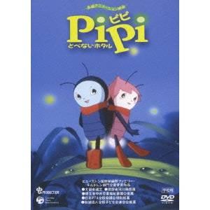 PiPi とべないホタル[学校用] 【DVD】