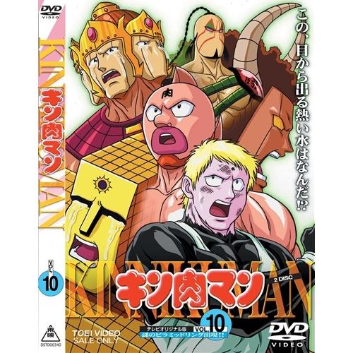 キン肉マン Vol.10 【DVD】