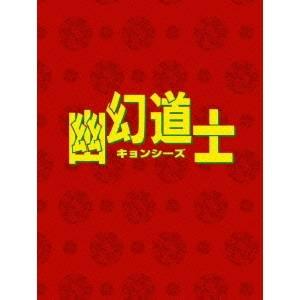 【送料無料】幽幻道士DVD-BOX 【DVD】