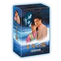 【送料無料】千年の愛 DVD-BOX 【DVD】