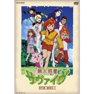 【送料無料】無人惑星サヴァイヴ DVD-BOX 1 【DVD】