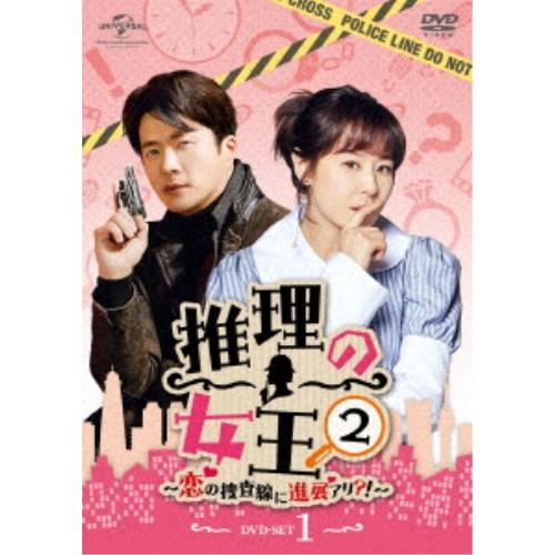 【送料無料】推理の女王2~恋の捜査線に進展アリ?!~ DVD-SET1 【DVD】