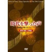 【送料無料】時代を撃った声 ~20世紀の偉大なスピーチ~ 【DVD】