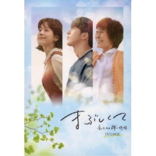 まぶしくて 私たちの輝く時間 <韓国放送版> DVD-BOX 【DVD】