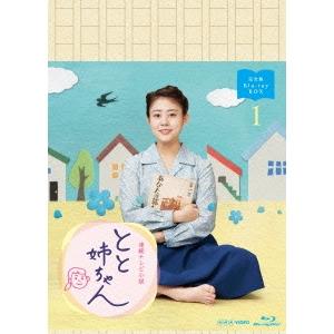 連続テレビ小説 とと姉ちゃん 完全版 Blu-ray BOX1 【Blu-ray】