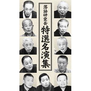 【送料無料】落語研究会 特選名演集 【DVD】