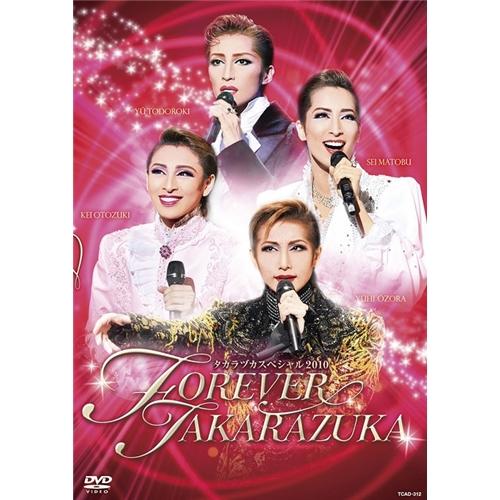タカラヅカスペシャル2010 -FOREVER TAKARAZUKA- 【DVD】