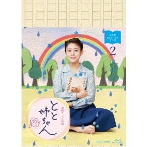 連続テレビ小説 とと姉ちゃん 完全版 Blu-ray BOX2 【Blu-ray】