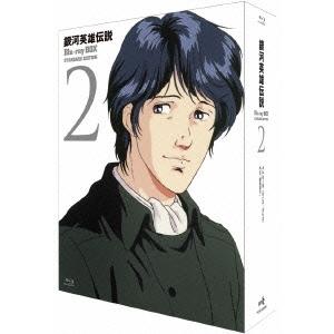 銀河英雄伝説 Blu-ray BOX スタンダードエディション 2 【Blu-ray】