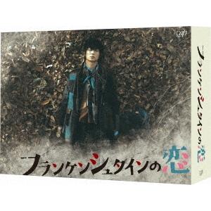 【送料無料】フランケンシュタインの恋 DVD-BOX 【DVD】